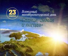 Всемирный метеорологический день   в 2019 году пройдет под девизом  «Солнце, Земля и Погода»