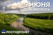 Поздравление руководителя Росгидромета Игоря Шумакова с Днем эколога