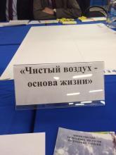 Открытое совещание общественности с правительством республики «Наша Бурятия»