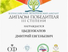 Поздравляем с победой в Всероссийском экологическом диктанте!