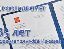 Д.Медведев поздравил работников Росгидромета со 185-летием службы