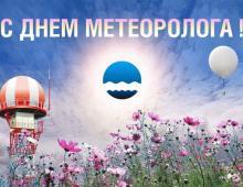 Поздравление Руководителя Росгидромета М.Е.Яковенко с Днем работников гидрометеорологической службы и Всемирным метеорологическим днем