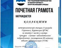 Итоги конкурса НП к 80летию Забайкальского УГМС