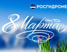 Поздравление руководителя Росгидромета И.А. Шумакова с Международным женским днем