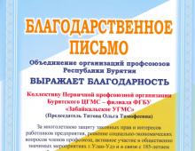 Благодарственное письмо от объединения организаций профсоюзов РБ