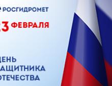 Поздравление руководителя Росгидромета И.А. Шумакова с Днем защитника Отечества