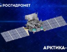 Новый метеорологический спутник «Арктика-М» запущен с космодрома Байконур