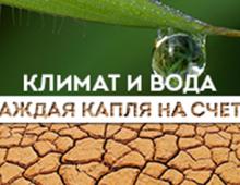 Всемирный метеорологический день 2020 г. – «Климат и Вода»